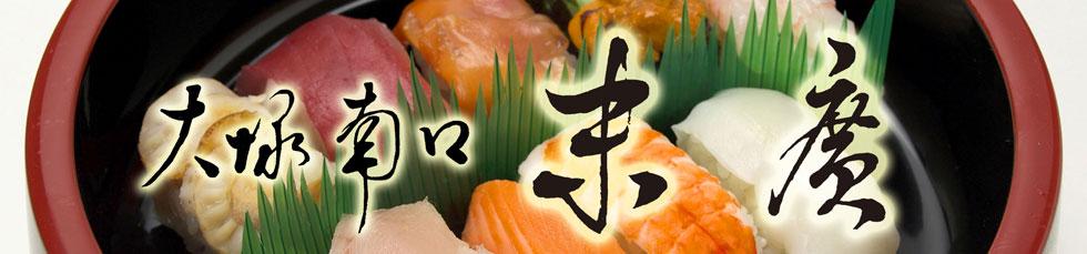 末廣寿司ホームページ